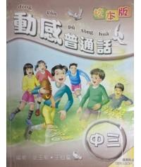 動感普通話中三(校本版)(2010 年版)
