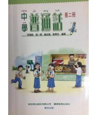 中學普通話 第二冊