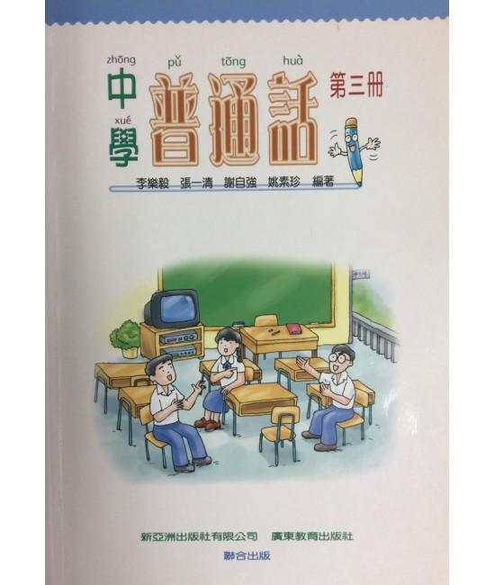 中學普通話 第三冊