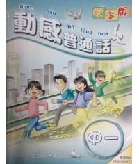 動感普通話中一 (校本版)(2010 年版)