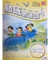 動感普通話中二(校本版)(2010 年版)