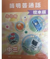 簡明普通話中三 校本版(2004 年版)