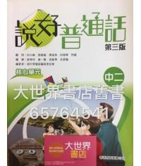 說好普通話中二(第三版) 2013