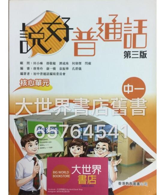 說好普通話中一(第三版) 2013
