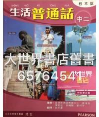 生活普通話中二 (校本版)2014