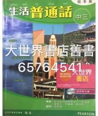 生活普通話中三(校本版)2014