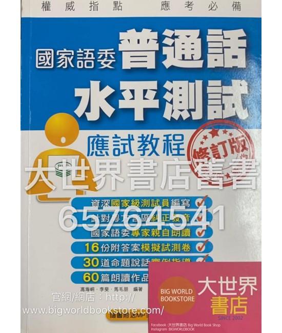 國家語委普通話水平測試應試教程(修訂版 )2012
