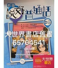 教圖說好普通話中三 (2019)