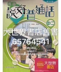教圖說好普通話中二(校本版)(2019)