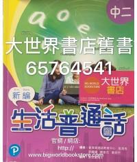 新編生活普通話 中二 (2019)
