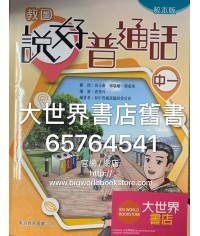 教圖說好普通話中一(校本版)(2019)