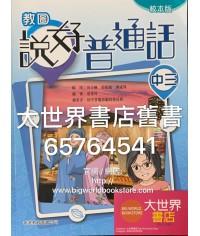 教圖說好普通話中三(校本版) (2019)