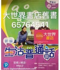 新編生活普通話中二(輕量版)2019