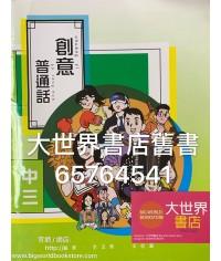 創意普通話中三(2019)