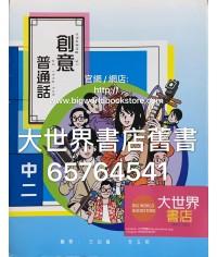 創意普通話中二(2019)