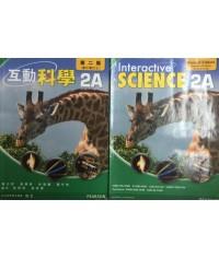 互動科學2A  (2015 重)