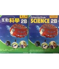 互動科學2B (2015 重)