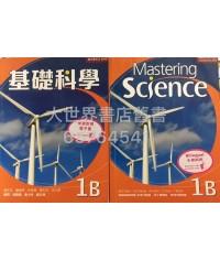 基礎科學1B (2016重印兼訂正)