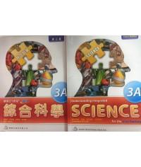 最新綜合科學 - 邁進21世紀 3A