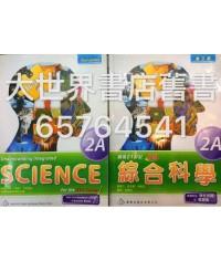 最新綜合科學 - 邁進21世紀2A(2015重印兼訂正)