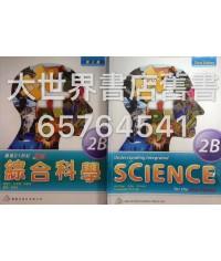 最新綜合科學 - 邁進21世紀2B(2015重印兼訂正)
