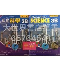 互動科學3B