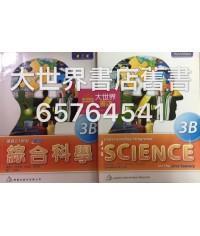 最新綜合科學 - 邁進21世紀 3B
