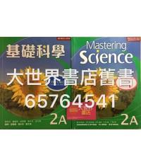 基礎科學2A (2016重印兼訂正)