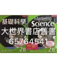 基礎科學 2B (2016重印兼訂正)