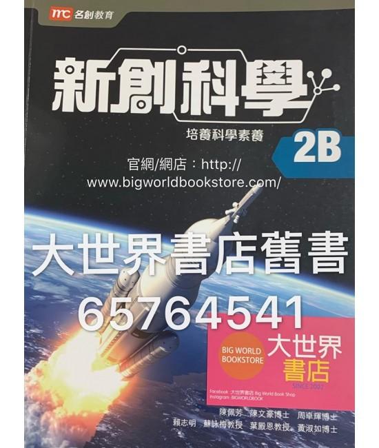 新創科學2B冊 (2018)