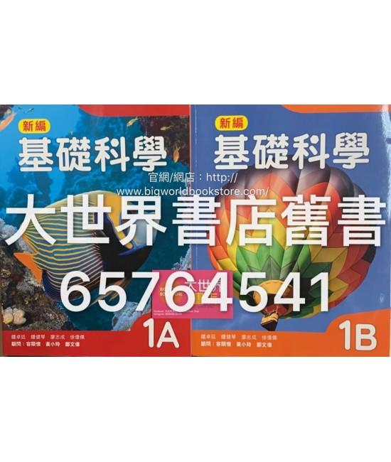 新編基礎科學1A (2018)