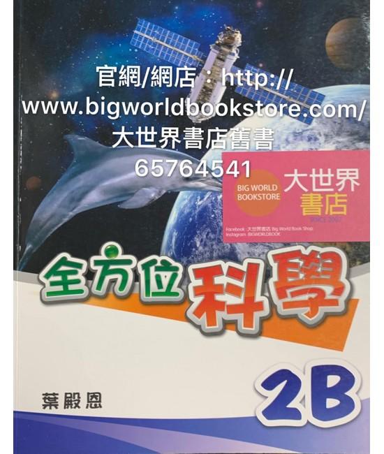 全方位科學2B冊 (2011)