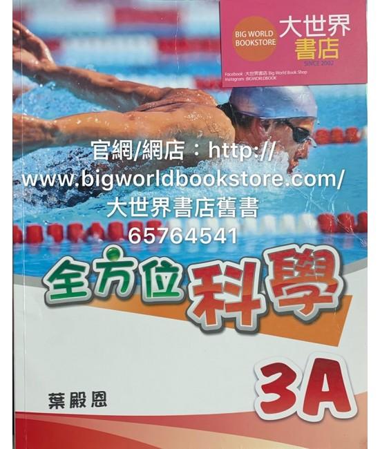 全方位科學3A冊 (2012)