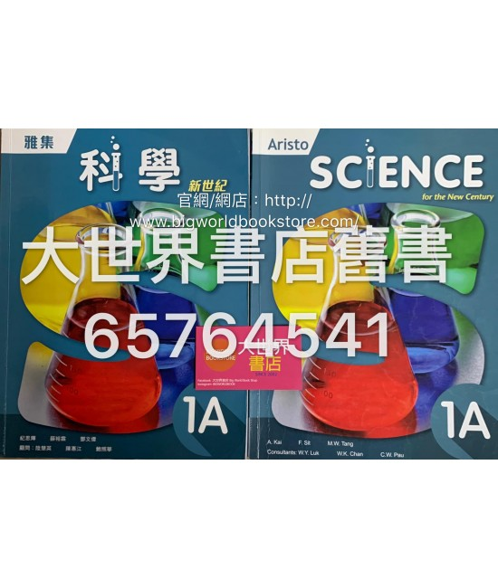雅集科學新世紀1A (2018)