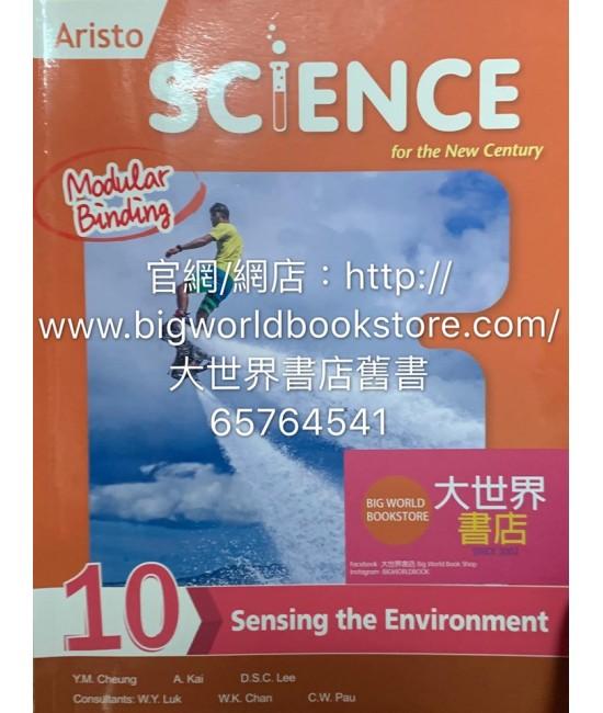 雅集科學新世紀 單元 10: 環境的察覺   (2018)