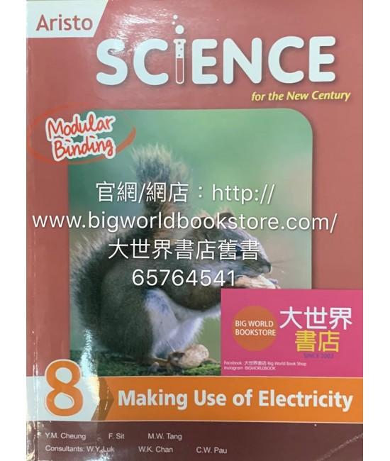 雅集科學新世紀 單元 8: 電的使用 (2018)