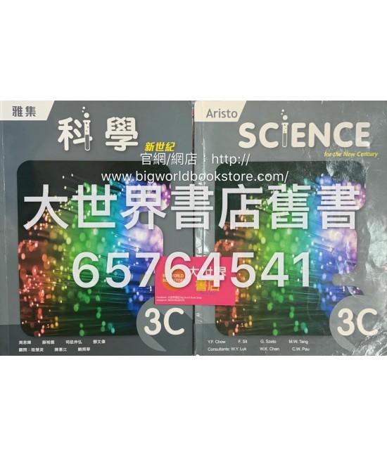 雅集科學新世紀3C (2018)