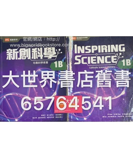 新創科學1B冊 (2018)