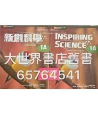 新創科學1A冊 (2018)