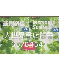 新創科學2A冊 (2018)