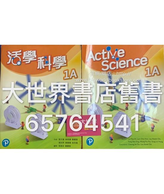 活學科學1A  (2018)