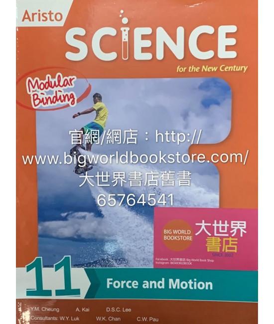 雅集科學新世紀 單元 11: 力和運動  (2018)