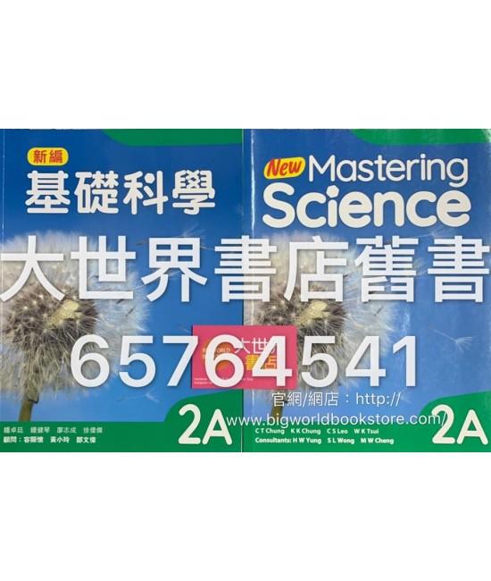 新編基礎科學2A (2018)