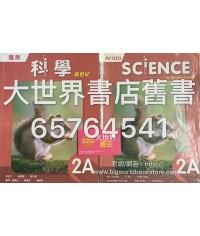 雅集科學新世紀2A (2018)
