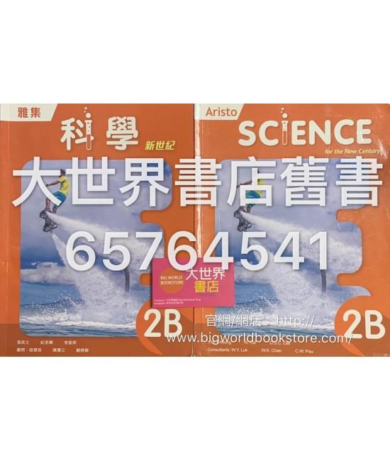 雅集科學新世紀2B (2018)