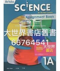 雅集科學新世紀 練習簿 1A (2018)