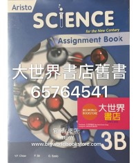 雅集科學新世紀 練習簿 3B (2018)