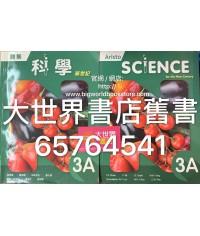 雅集科學新世紀 3A (2018)