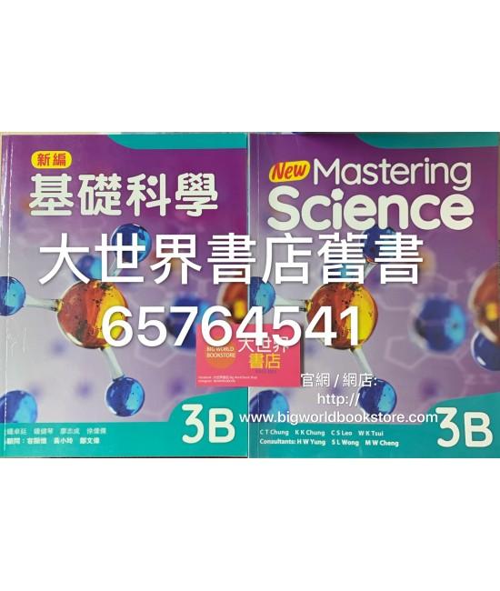 新編基礎科學3B (2018)