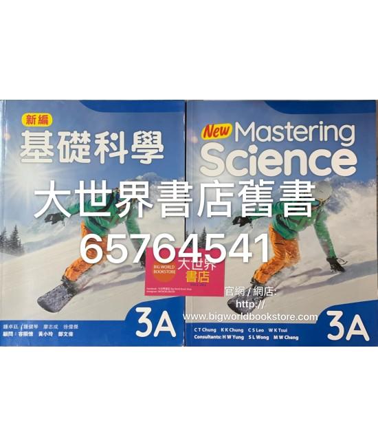 新編基礎科學3A (2018)